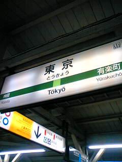 東京さ来たべよ〜