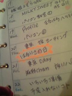 ★記念日☆