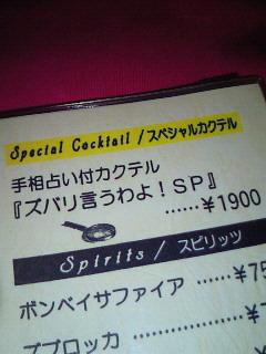 占い☆G系Bar