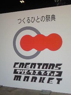 クリエーターズ☆マーケット