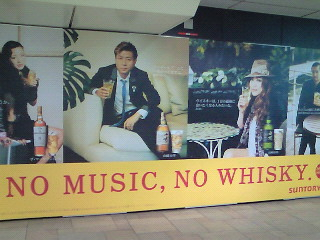 NOMUSIC,NOWHISKY☆Day